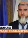 Темирбаевн валар, Кадыровн зударийн бахам