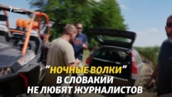 """""""Пешгомҳои Путин"""" дар Словакия"""