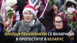 """""""Не ме е страх"""". Пенсионерите срещу Лукашенко"""