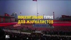Российские и западные журналисты о КНДР (видео)