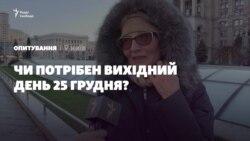 Опитування: як громадяни України сприйняли рішення парламенту про вихідний день 25 грудня (відео)