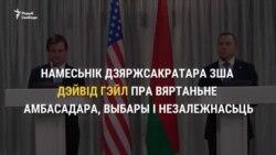 ЗША вяртаюць амбсадара і будуць сачыць за прэзыдэнцкімі выбарамі