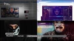 Кіберпартизани ХХІ століття. Кого зламують українські хакери? | «Донбас.Реалії»