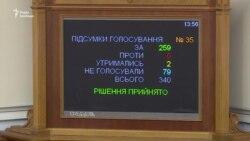 Депутати влаштували «день довкілля» у Верховній Раді