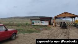 Опуцький заповідник у Криму, 13 серпня 2021 року