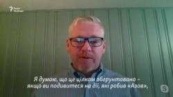 Кларк про вербування «Азова»