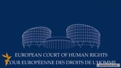 Ալվինա Գյուլումյան․ Մարտի 1-ի սպանությունների գործերը Եվրադատարանում «բնական ընթացքում են»