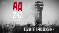 «Кіборги. Продовження». Чого хоче і чим живе мати Ігоря Брановицького – відео