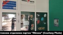 Участковая избирательная комиссия №1155.