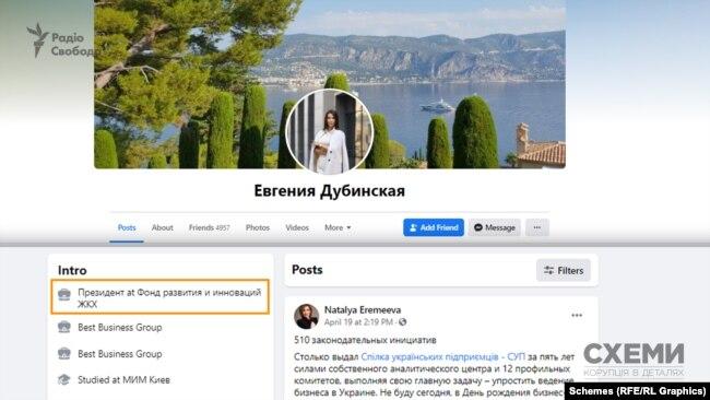 У фейсбуці вказано, що вона – президент громадської спілки «Фонд розвитку та інновацій ЖКГ»