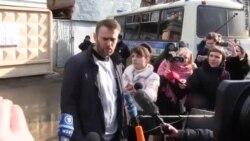Навальный вышел из спецприемника