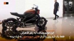 آیا عمر موتورسیکلتهای بنزینی به پایان رسیده است؟
