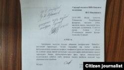 Заявление, поданное в милицию против студента Джавохира Омонова.