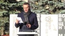 """Навальный на акции """"Возвращение имен"""""""
