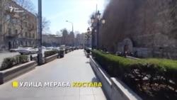 Тбилиси после объявления пандемии коронавируса