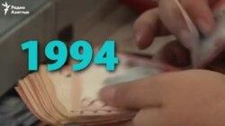 Забытое за 25 лет независимости Казахстана — 1994 год