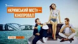Як провалився «Кримський міст»