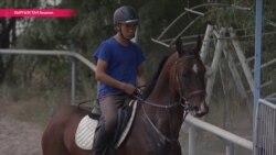 Очень дорогой спорт в очень бедной стране: как выживают конноспортивные школы в Кыргызстане?