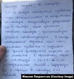 Письмо Максима из СИЗО