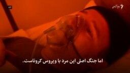 داکتران مبتلا به کرونا زخمی های جنگ را تداوی کرده اند