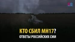 Кто сбил Боинг – версии российских СМИ