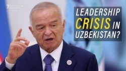 Uzbekistan's Future Uncertain After Karimov Is Hospitalized