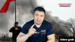 Скриншот с видео активиста Тилекмата Кудайбергена уулу, где он выступает против новой редакции Конституции.
