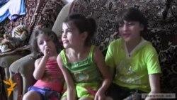 Շահումյանցի ընտանիքի երեխաները դպրոց գնալու հնարավորություն չունեն