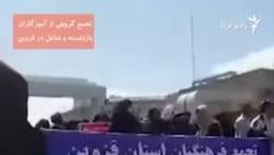 تجمع اعتراضی معلمان در شهرهای ایران