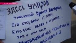 В Петербурге прошел одиночный пикет в память о 5-месячном Умарали