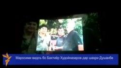 Маросими видоъ бо Бахтиёр Худойназаров дар Тоҷикфилм.