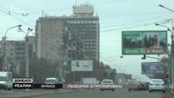 Бойовики штурмують бойовиків на Донбасі (відео)