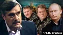 Виктор Назаров, Анатолий Гриценко, Виктор Ющенко и Владимир Путин. Коллаж