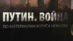 Доказательства Немцова