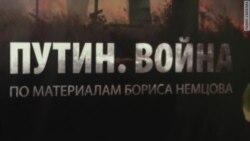 Доклад Бориса Немцова: «Путин. Война»