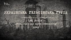 Ті, хто «підірвав» СРСР зсередини. Історія зародження українського правозахисного руху