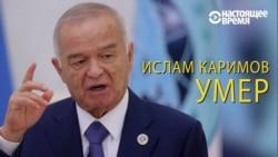 Ислом Каримов даргузашт