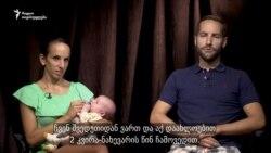 სუროგაციით დაბადებული ბავშვის მშობლები: ველით, როდის შევძლებთ სახლში დაბრუნებას