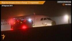 Десятки людей травмовані внаслідок аварії літака в Канаді