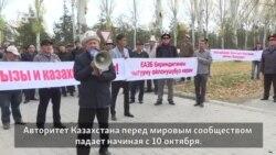 Протест у посольства Казахстана в Бишкеке
