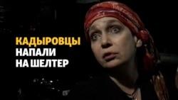 Кадыровцы ворвались в убежище для женщин в Дагестане