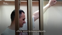 Олег Сенцов: у в'язниці вчуся жити надією (відео)