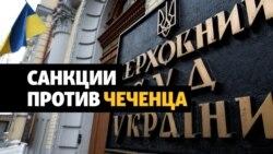 Верховный суд Украины требует обосновать санкции против чеченца
