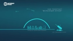 Как «Железный купол» защищает Израиль от ракет