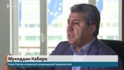 """Лидер """"Исламской партии возрождения Таджикистана"""": мы за светское государство"""