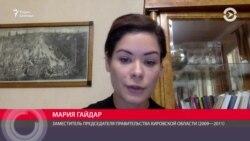 """Мария Гайдар: """"Совершенно очевидно, что Белых невиновен"""""""
