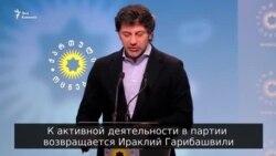 Иванишвили выводит на поле «золотого запасного»