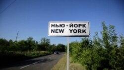 New York, Ukraine: Ruins, Unemployment, And Mystery