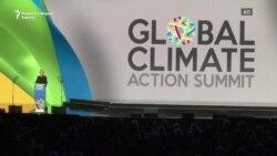 Светски самит за акција против климатските промени