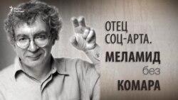 Отец соц-арта. Меламид без Комара